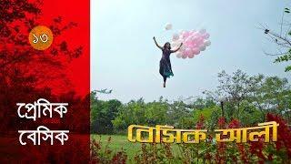 কমেডি সিরিজ বেসিক আলী ১৩: প্রেমিক বেসিক | Bangla Comedy Natok Basic Ali-13