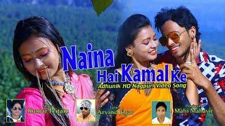 Naina hai kamal ke | Best of Nagpuri Song 2018 | Superhit Letest Love Nagpuri Video Song | Love Song