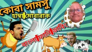 Qurbani Eid Special | bangla funny dubbing | Eid Ul Adha | Alu kha BD