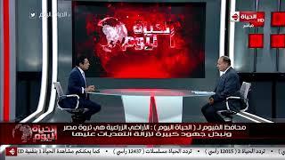 الحياة اليوم - محافظ الفيوم: الأراضي الزراعية هي ثروة مصر و نبذل جهود كبيرة لإزالة التعديات عليها