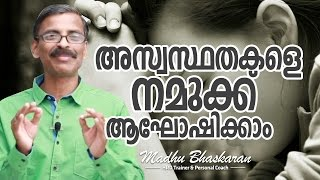 Motivation Malayalam- Madhu Bhaskaran on