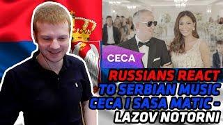 RUSSIANS REACT TO SERBIAN MUSIC | Ceca i Sasa Matic - Lazov notorni | REACTION