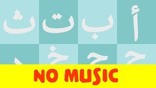 Arabic alphabet song (no music) 5 - Alphabet arabe chanson (sans musique) 5 - أنشودة الحروف العربية
