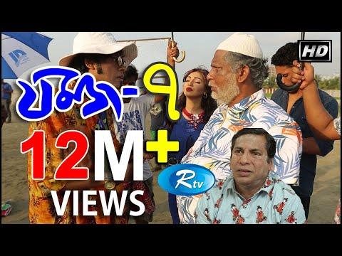 Xxx Mp4 Jomoj 7 Mosharraf Karim Prova Bangla Natok 2018 Rtv Drama 3gp Sex