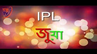 ipl jua | IPL জুয়া |Bangla Natok 2017 - Parsho Potikriya - ft.Salman,Mishu,Shamim HD