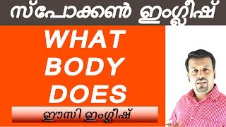 spoken english malayalam- what your body does- നമ്മുടെ ശരീരം ദൈനംദിന ചെയ്യുന്നതു-പാഠം 12