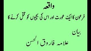 Bayan by Allama Farooq Ul Hassan ( short clip)