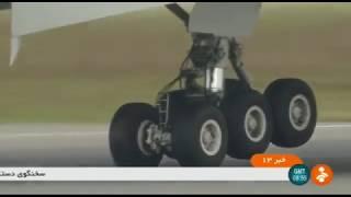 Iran Air co. made Passenger plane Landing Gear tester سامانه آزمايش ارابه فرود هواپيماي مسافربري