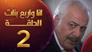 مسلسل أنا وأربع بنات الحلقة الثانية 2 | HD - Ana w Arbaa Banat Ep2