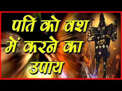 Xxx Mp4 Pati Agar Apki Baat Naa Mane ACHUK UPAYE Sh Shyam Sunder Shatri Ji 3gp Sex