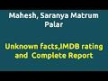 Mahesh, Saranya Matrum Palar |2008 movie |IMDB Rating |Review | Complete report | Story | Cast