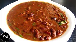 Rajma Masala Recipe | Jammu Rajma Masala Curry | Kidney Beans Curry | Indian Vegetarian Recipe