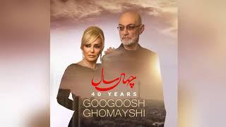 گوگوش و سیاوش قمیشی 40 سال Googoosh & Siavash Ghomayshi 40 Sal