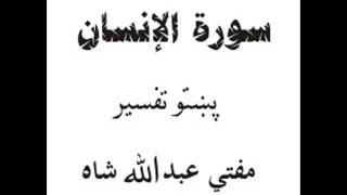 Quraan Pashto Tafseer By Mufti Abdullah Shah 089