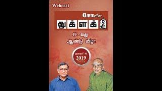 Cho's Thuglak 49th Anniversary | Cho Ramasamy | Live Streaming | P2