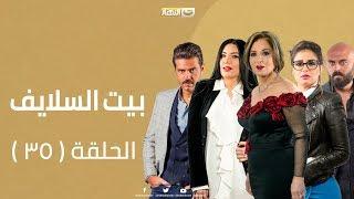 Episode 35 - Beet El Salayef Series | الحلقة الخامسة والثلاثون - مسلسل بيت السلايف
