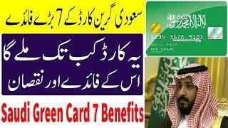 Saudi Arabia Latest News About Saudi Green Card System | jumbo TV