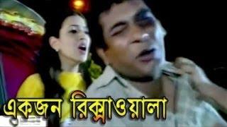 Bangla Funy Natok_ Ekjon Rikshawala By Mosharaf Karim, Bidda Sinha Mim