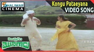 Siripuram Monagadu Movie    Kongu Pataeyana Video Song    Krishna, Jayaprada    Shalimarcinema