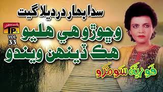 Wichoro - Fozia Soomro - Hits Sindhi Song - Full HD
