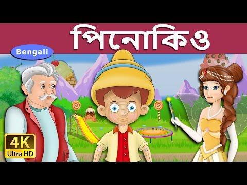Xxx Mp4 পিনোকিও Pinocchio In Bengali Bangla Cartoon Rupkothar Golpo Bengali Fairy Tales 3gp Sex