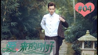 Love, Just Come EP04 Chinese Drama 【Eng Sub】| NewTV Drama