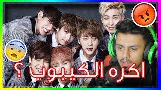🔴انا اكره الكيبوب ؟ | الاغاني الكورية BTS و EXO