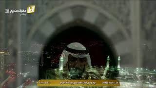أذان العشاء للمؤذن الشيخ عصام بن علي خان اليوم الأربعاء 29 ذو الحجة 1438 - من الحرم المكي