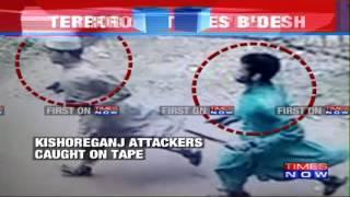 Dhaka Attack: SHOCKING! CCTV Footage Out