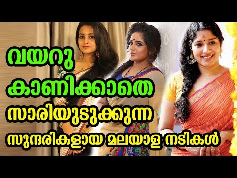 വയറു കാണിക്കാതെ സാരിയുടുക്കുന്ന സുന്ദരികളായ മലയാള നടികൾ | Actress in saree navel