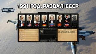 Hearts of Iron IV (День Победы 4) / МОД НА 1991 ГОД (Modern Times)