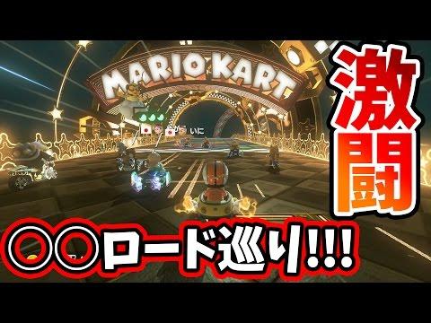【マリオカート8】実況者杯 Last Festival #2GP【CO-DA視点】