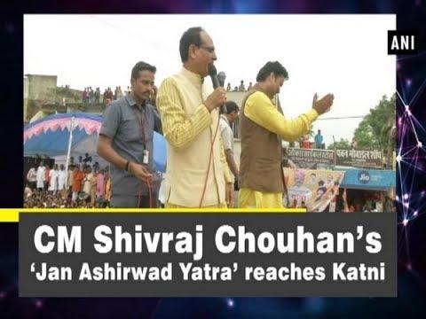 Xxx Mp4 CM Shivraj Chouhan's 'Jan Ashirwad Yatra' Reaches Katni Madhya Pradesh News 3gp Sex