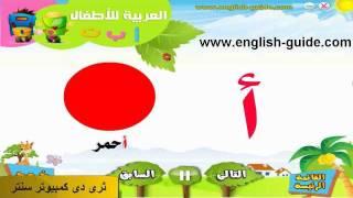 تعليم العربية للأطفال - تعليم نطق الحروف.flv