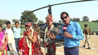 Helicopter Se Baarat (छोटे से गॉव में हेलीकॉप्टर लेके पहुंचा दूल्हा शादी करने )