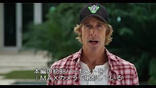 『トランスフォーマー/最後の騎士王』IMAX 3D映像の舞台裏に迫る特別映像