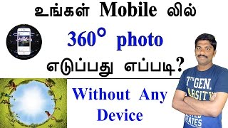 How to Take 360° photo in your mobile - Tamil Tech loud oli