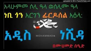 Mohammed Seid Amharic Neshida ነቢ ጎን አርገን ፊርደውሰል አዕላ