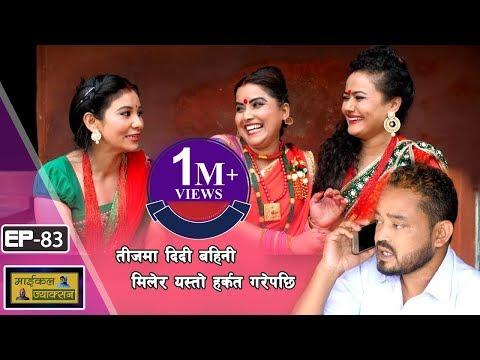 Xxx Mp4 Nepali Comedy Serial Michal Jakson EP 83 Surendra K C Shiva Sharma 3gp Sex