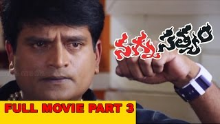 Nagna Satyam Latest Telugu Full Movie Part 3