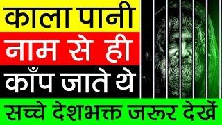 काला पानी की सजा ▶ सुनते ही क्यो काँप जाते थे लोग? Cellular Jail History | Kala Pani Andaman Nicobar