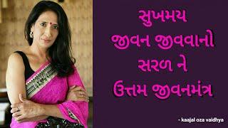 સુખમય જીવન જીવવાનો સરળ ને ઉત્તમ જીવનમંત્ર Kajal Oza Vaidhya Speech