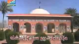 #9835; Heer Waris Shah with Lyrics  mdash; Sain Mushtaq