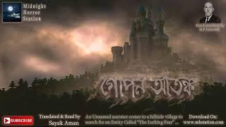 গোপন আতঙ্ক - Midnight Horror Station | Scary | Onubad Bhuter Golpo | Suspense | Lovecraft