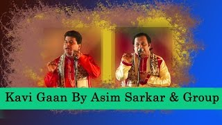 Kavi Gaan By Asim Sarkar & Group | Sahaj Parav 2016