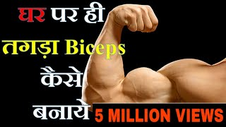 Best Home Biceps Workout | Biceps Exercise at Home in Hindi | Fitness Fighters
