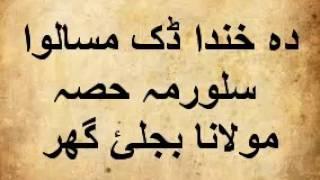 the late mula funny pashto bayan bijligar sahab da khanda dak mesalona