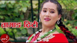 New Tamang Song