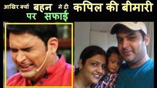 The Kapil Sharma Show TRP hits All time Low, आखिर क्यों बहन को देनी पड़ी कपिल की बीमारी पर सफाई