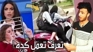 المش ممكن - البنات بقت بتعمل حاجات غريبة .؟!
